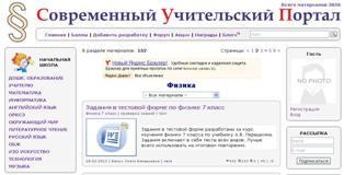 Учительский портал - полезный сайт для учителя