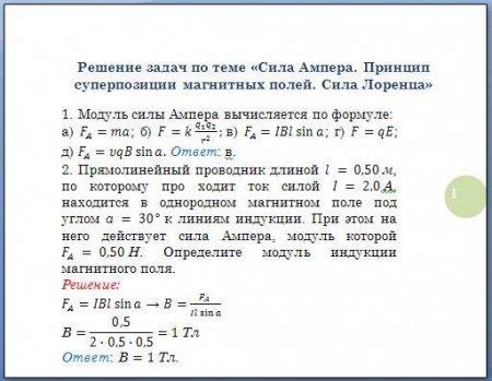 Решение задач по теме «Сила Ампера. Принцип суперпозиции магнитных полей. Сила Лоренца»