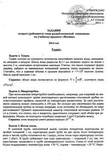 Задания и решения районной олимпиады по физике. 9 класс