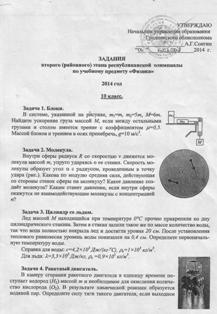 Задания и решения районной олимпиады по физике. 10 класс