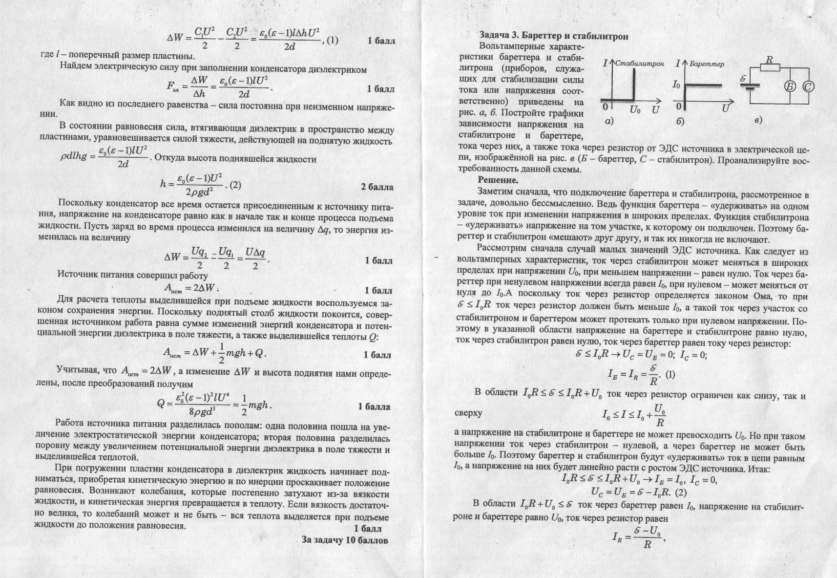 Районные задачи с решениями по физике 11 класс