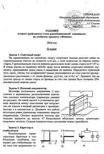 Задания и решения районной олимпиады по физике. 11 класс