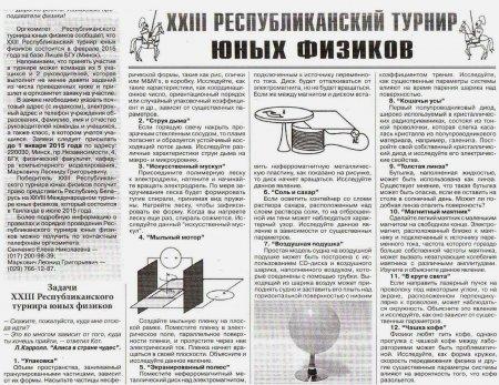 """ЗАДАНИЯ ТУРНИРА """"ЮНЫЙ ФИЗИК"""""""