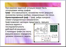 "Мастер-класс ""Решение графических задач по физике"""