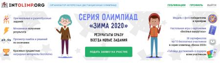 """Серия олимпиад """"Зима - 2020"""""""