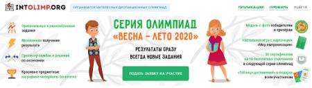 """Серия олимпиад """"Весна-Лето - 2020"""""""